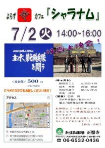 7月の寺カフェ「シャラナム」