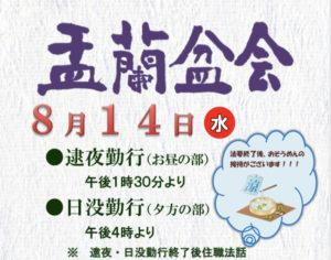 【盂蘭盆会のご案内】