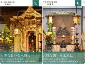 お寺へのセールス⁉