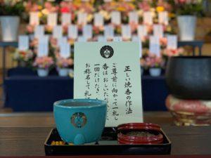 【「春季華の追悼会」のご報告】