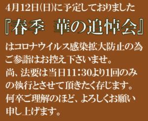 【「春季華の追悼会」自粛について】