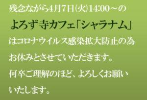 【4月の寺カフェ「シャラナム」】