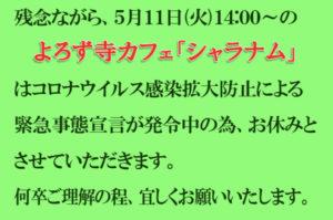 【5月の寺カフェ「シャラナム」】