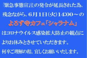 【6月の寺カフェ「シャラナム」】